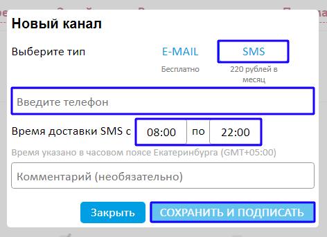 Информировать по СМС